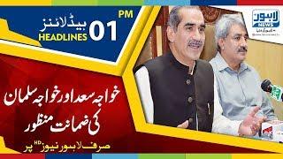01 PM Headlines Lahore News HD – 15 October 2018