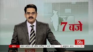 Hindi News Bulletin | हिंदी समाचार बुलेटिन – Mar 19, 2018 (7 pm)