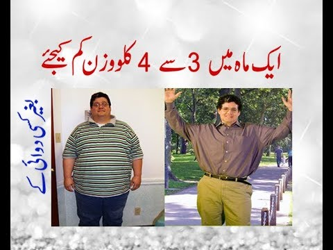 how to lose 7 kg weight in 7 days/reduce weight fast//how to lose weight fast