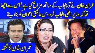 Imran Khan Ka Awam Say Mazakh? - On The Front with Kamran Shahid - Dunya News