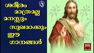 Healing Songs # Christian Devotional Songs Malayalam 2018 # Curing Song # Rogashanti Song