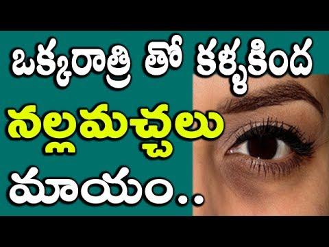 ఒక్కరాత్రి తో కళ్ళకింద నల్లమచ్చలు మాయం  Get rid of under eyes dark circles overnight  Telugu tips