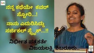 ನಾನು ವಿಜಯಲಕ್ಷ್ಮಿ ಶಿಬರೂರು|My life, my Struggle| Cover Story-Surgical Strike|Alma Media School|GaS