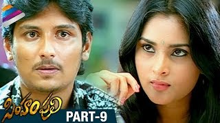 Latest Telugu Movies | Simham Puli Telugu Full Movie | Part 9 | Jeeva | Divya Spandana | Singam Puli