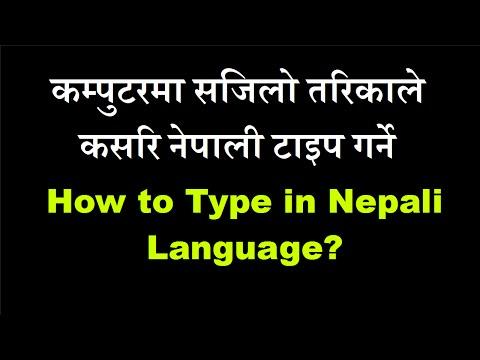 कम्पुटरमा सजिलो तरिकाले कसरि नेपाली टाइप गर्ने [ How to Type in Nepali Language?]