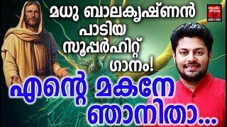 Ente Makane Njanitha # Christian Devotional Songs Malayalam 2018 # Christian Video Song