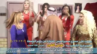 مسرحية  عرس الغجر - اعلان
