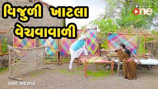 Vijuli Khatala Vechavavali   Gujarati Comedy   One Media   2021