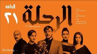 مسلسل الرحلة - باسل خياط - الحلقة 21 الحادية والعشرون كاملة بدون حذف | El Re7la series - Episode 21