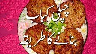 Chapli Kabab Recipe Pakistani in Urdu چپلی کباب بنانے کا طریقہ | Kebab Recipes
