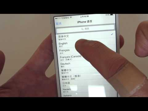 Iphone 6 & 6 Plus: How to Change Language- Chinese, English, Spansih,