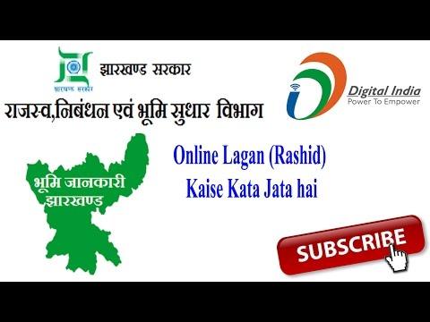 झारखण्ड में लागान रशीद कैसे काटते है | jharbhoomi | Jharkhand online Land Records | 2017 Hindi