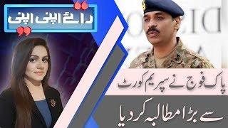 Raey Apni Apni | ISPR requests SC to investigate Justice Shaukat