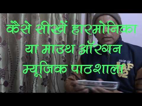 Mouthorgan/Harmonica learning Hindi Tutorial # 10 Revision