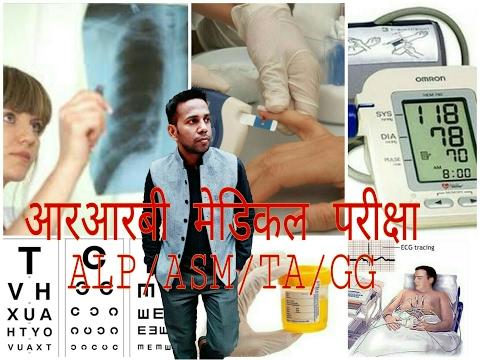 Medical Exam Details RRB ALP/ ASM/ GOODS GUARD/ TA