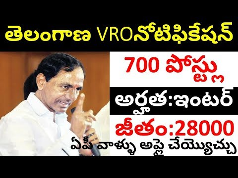 TS VRO(VILLAGE REVENUE OFFICER) NOTIFICATION 2018 | TSPSC VRO NOTIFICATION | TS  LATEST GOVT JOBS