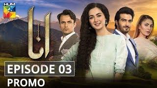 Anaa Episode #03 Promo HUM TV Drama