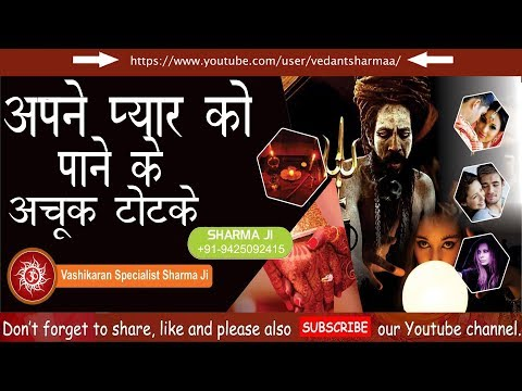 How to get your ex back ? How to get your love back permanently Vashikaran Mantra (Remedies) Totke
