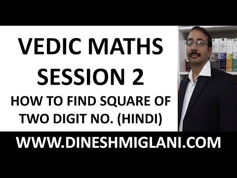 VEDIC MATHS TRICK SESSION 2 : HOW TO FIND SQUARE OF TWO DIGIT NO. IN HINDI