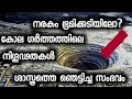 Kola Super deep Bore hole | World's Deepest hole ever drilled | Sound of Hell at bottom  | Malayalam