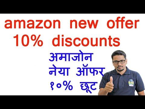 Hindi || amazon new offer 10% discounts.