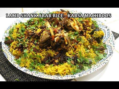 Kabsa Recipe - Lamb Shanks - Machboos Rice Arab كبسة  Gulf