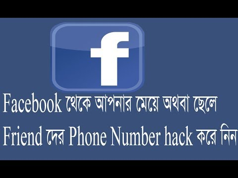 How to collect Facebook Friends Phone number/Email number Full bangla tutorial