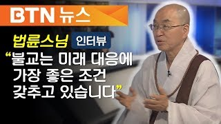 Download [BTN뉴스] 법륜스님(정토회 지도법사)인터뷰 Video