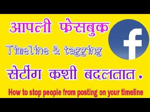 Facebook ki timeline & tagging setting kaise change kare?
