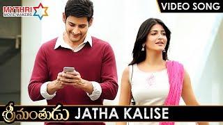 Srimanthudu Telugu Movie Video Songs | JATHA KALISE Full Video Song | Mahesh Babu | Shruti Haasan