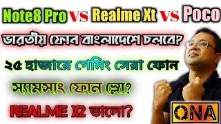 প্রশ্ন-উত্তর | Q n A no.6 | Poco F2 | Realme X2 Pro | Realme X2 | Note8 pro | Samsung M30s