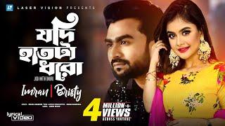 Jodi Hatta Dhoro By Imran & Brishty | Lyrical Video | Faisal Rabbikin