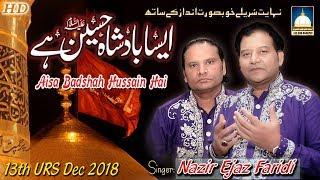 Aisa Badshah Hussain Hai   Best Qawwali of NAZIR EJAZ FARIDI QAWWAL