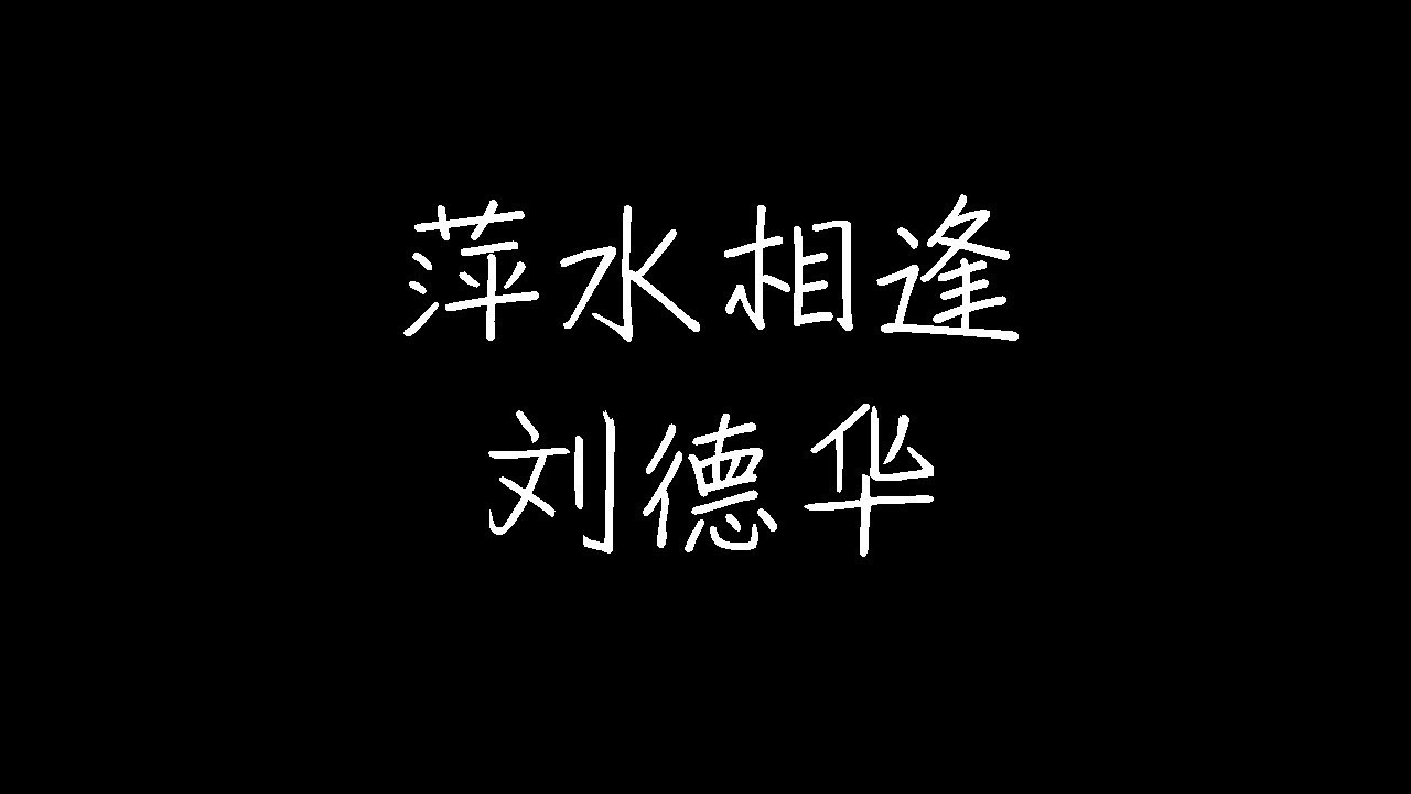萍水相逢 - Andy Lau