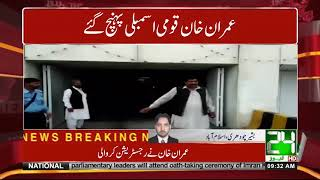Imran Khan Reached National Assembly For Oath Taking Ceremony | 24 News HD