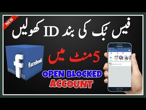 How to Reactivate Disabled Facebook Account | GET Back Blocked Facebook Account ( 100% work )