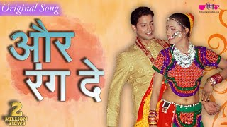 New Rajasthani Fagan Songs 2017 | Aur Rang De Re HD Video | Fagun Holi Dance Songs