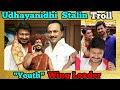 Udhayanidhi Stalin Troll | DMK New Youth Wing Leader | MK Stalin Troll Videos | Vanakam Makkals