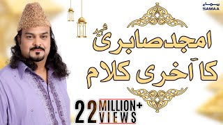 Amjad Sabri Shaheed ka Akhri Kalam | SAMAA TV