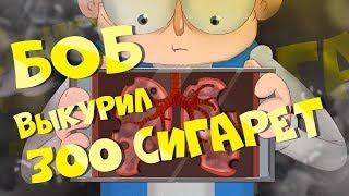 """Боб курильщика (эпизод 7, сезон 6 """"Знакомьтесь, Боб"""")"""