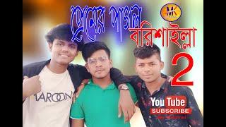 Pemer pagol barisalla 2.mk khan music  Bangla new  Edid natok প্রেমের  পাগল বরিশাইল্লা ২ 2019