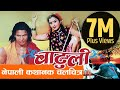 Download  New Nepali Movie  - &