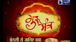 Guru Mantra with G.D Vashist on India News (9th July 2017)