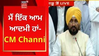 CM Charanjit Channi : ਮੈਂ ਇੱਕ ਆਮ ਆਦਮੀ ਹਾਂ- ਚੰਨੀ   PUNJAB CM   NEWS18 PUNJAB