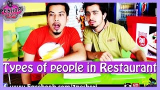 Types of People in Restaurant By Peshori Vines Official