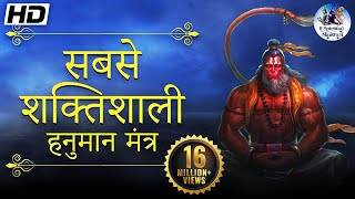 The Most Powerful Hanuman Mantra To Remove Negative Energy   हनुमान मंत्र Om Han Hanumate Namo Namah