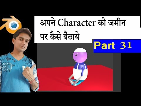 How To Put Your Character On The Floor or selling blender 3D Animation Part in Hindi