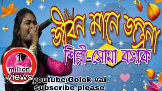 জীবন মানে যন্ত্রনা||সোমা বসাক||jibon mane jantrana||soma basak||