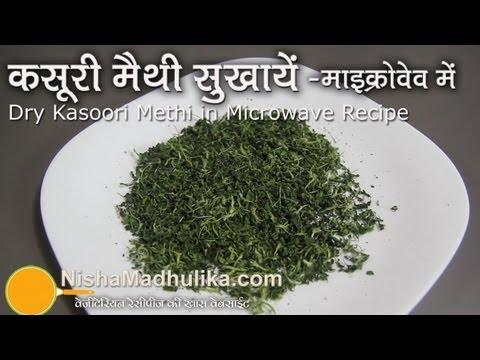 Dry Kasoori Methi in Microwave - How to make  Kasuri Methi at home