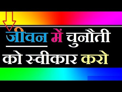 Accepting Challenges in Life. BEST MOTIVATIONAL HINDI VIDEO FOR STUDENTS [SHAYARI]